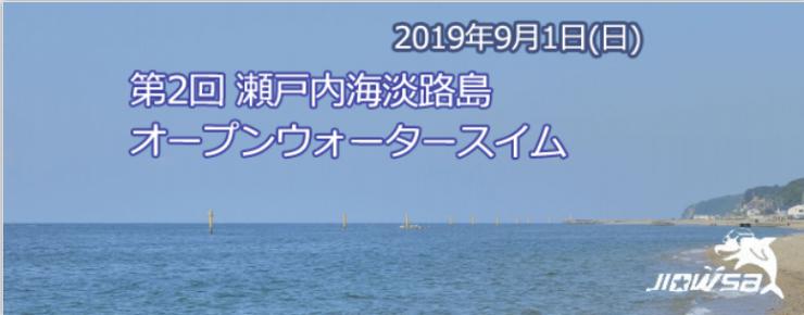第2回瀬戸内海淡路島オープンウォータースイムレース