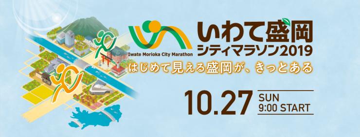 【9/27(金)開催】いわて盛岡シティマラソン練習会