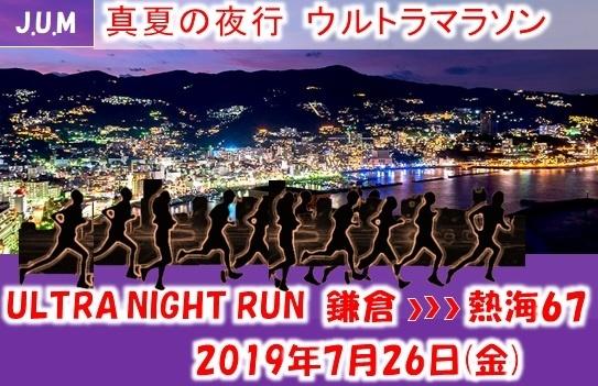 ULTRA NIGHT RUN 鎌倉 》熱海 67