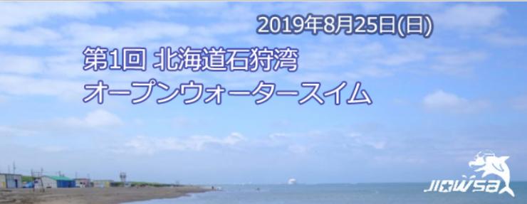第1回北海道石狩湾オープンウォータースイムレース