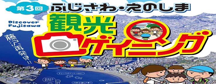第3回ふじさわ・えのしま観光ロゲイニング~藤沢再発見~