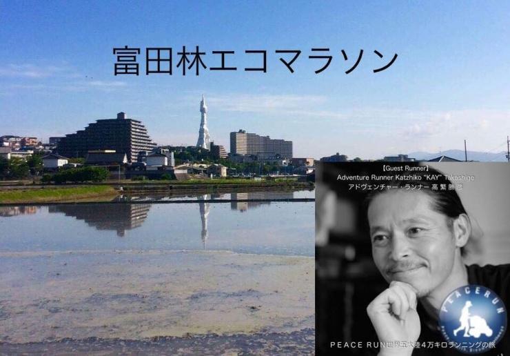 第3回富田林エコマラソン