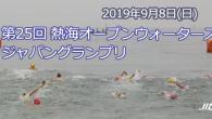 第25回熱海オープンウォータースイムジャパングランプリ