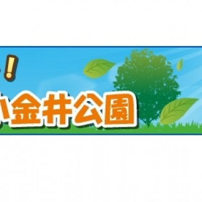 【東京30K連動イベント】夏こそ朝ラン! 朝ランin小金井公園 ボランティア募集