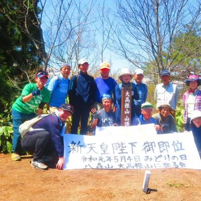 ボランティア募集  八森山.大高根山トレイルフェスタ