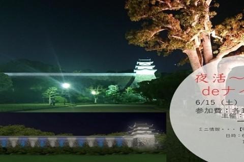 夜活~明石公園deナイトラン
