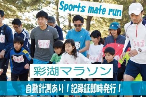 第5回スポーツメイトラン彩湖マラソン大会【計測チップ有】