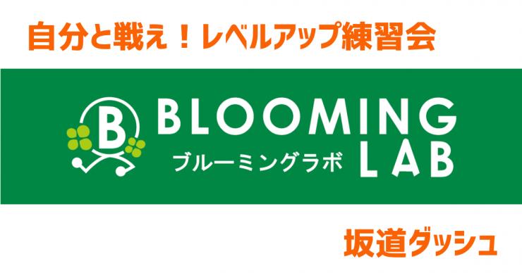 【ブルーミングラボ】レベルアップ練習会<坂道ダッシュ>