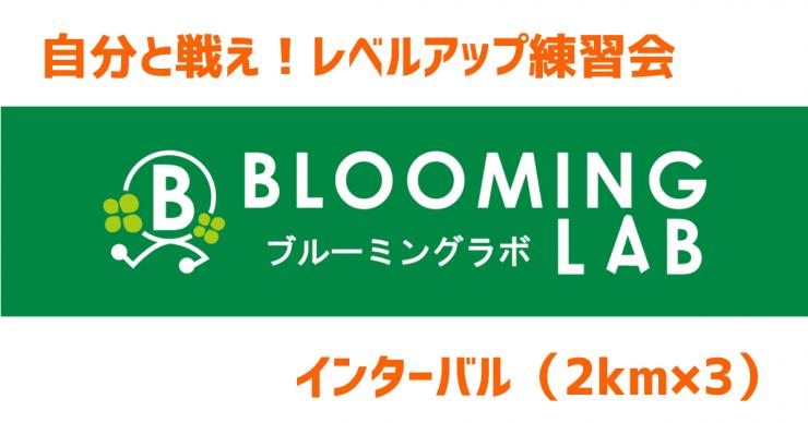 【ブルーミングラボ】レベルアップ練習会<2km×3>