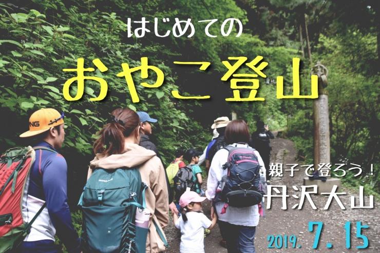 第3回 はじめてのおやこ登山〜親子で登ろう丹沢大山!〜