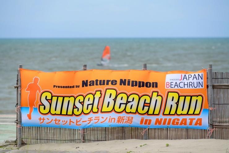 第7回サンセットビーチランIN新潟 ボランティア募集!! 8月24日(土)開催
