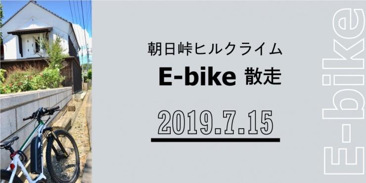 朝日峠ヒルクライムE-bike散走
