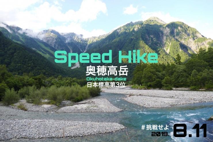 スピードハイク〜高所登山シリーズ〜in奥穂高岳