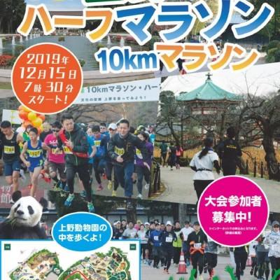 第7回 上野の森マラソン ボランティア