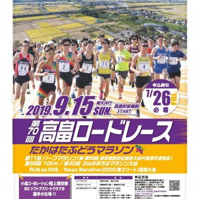 たかはたぶどうマラソン/高畠ロードレース・まほろばマラソン大会大会事務局:全日本50km競歩高畠大会準備委員会