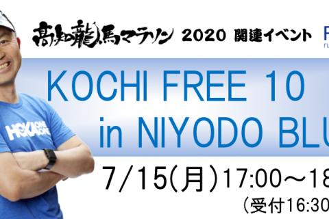 KOCHI FREE 10 in NIYODO BLUE