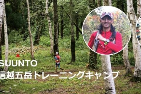 SUUNTO 信越五岳トレーニングキャンプ