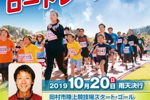 第38回田村富士ロードレース大会