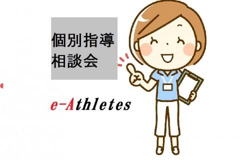 eA 個別指導・相談会(12.8~12.24)