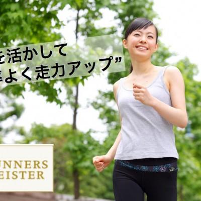 毎週金曜8:30~10:00南大沢コアランニングスクール平日90分セミナー(2月分)