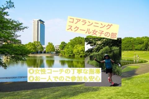 平日コソ練☆多摩起伏2時間走 / コアランニングスクール女子の部