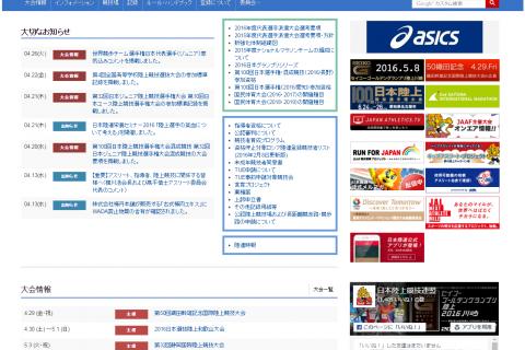 http://www.jaaf.or.jp/athleticclub/fukyu.html