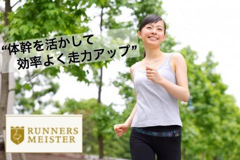 毎週金曜8:30~10:00南大沢コアランニングスクール平日90分セミナー(4月分)