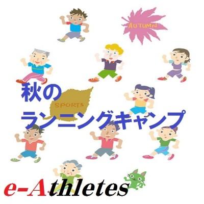 eA 秋のオープン・ランニングキャンプ(黒姫高原)  2017