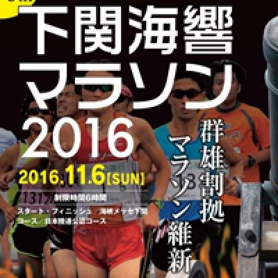 下関海響マラソン実行委員会