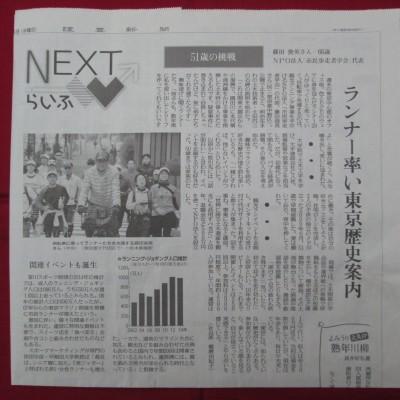 主催者は今年2月に読売新聞の全国版「NEXTらいふ」で紹介されました。
