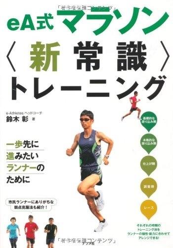 eA式マラソン<新常識>トレーニング ナツメ社 1,512円(税込)  「eA式マラソントレーニング」は、e-Athletesがご提供する、市民ランナー向けのマラソントレーニング方式です。