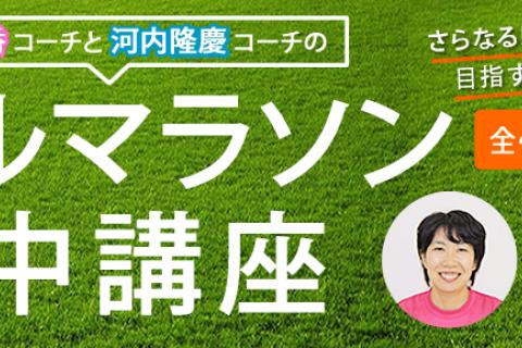 中村友梨香コーチと河内隆慶コーチの『フルマラソン集中講座』