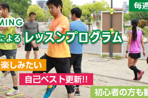 kurubuランニング<レッスン>supported by Blooming 1km×3本
