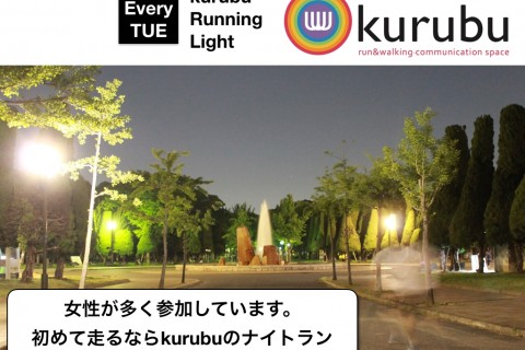 kurubuナイトラン<ゆっくり大阪城公園1周>