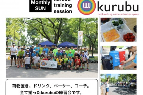 kurubu Friends練習会 <10月> 【30km走】