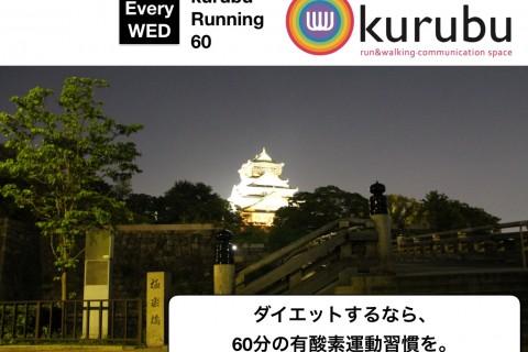 kurubuナイトラン<ゆっくり60分走>