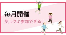 毎月マラソンは毎月開催!気ラクに続けよう!