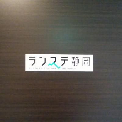 ランステ静岡