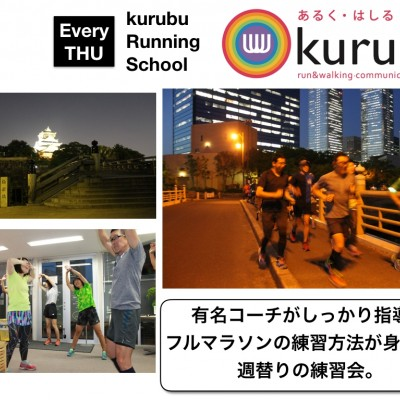【レベルアップ!】kurubuランニングスクール(ロングジョグ:80分)