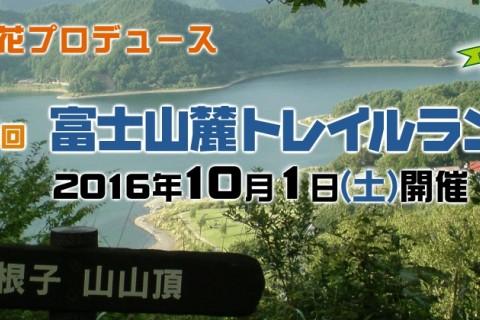 第10回記念富士山麓トレイルラン ボランティア募集