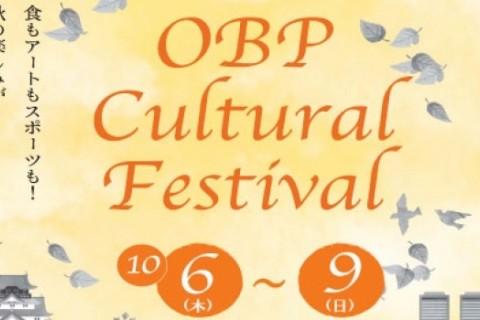 OBPで交流!シャッフルリレーマラソン&ホテルランチで交流会