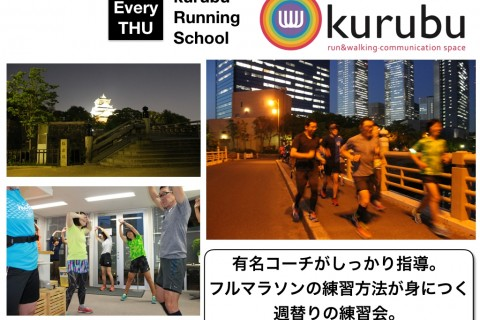 【木曜開催】kurubu「ランニングスクール」