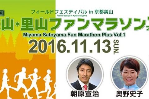 美山・里山ファンマラソン+(プラス)