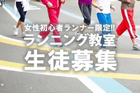 初心者ランナー20名募集! 駒沢公園を楽しく走ろう。