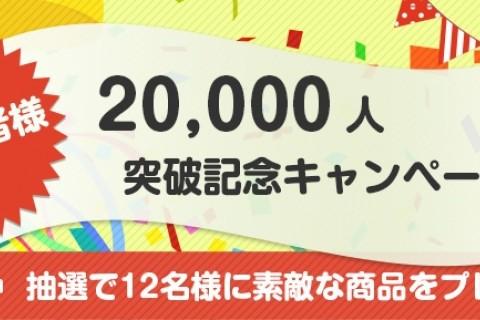 モシコム利用者2万人突破記念 ご愛顧感謝キャンペーン