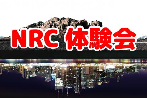 NRC体験会1130