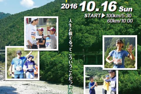 【公式】第22回四万十川ウルトラマラソン 記録集受付