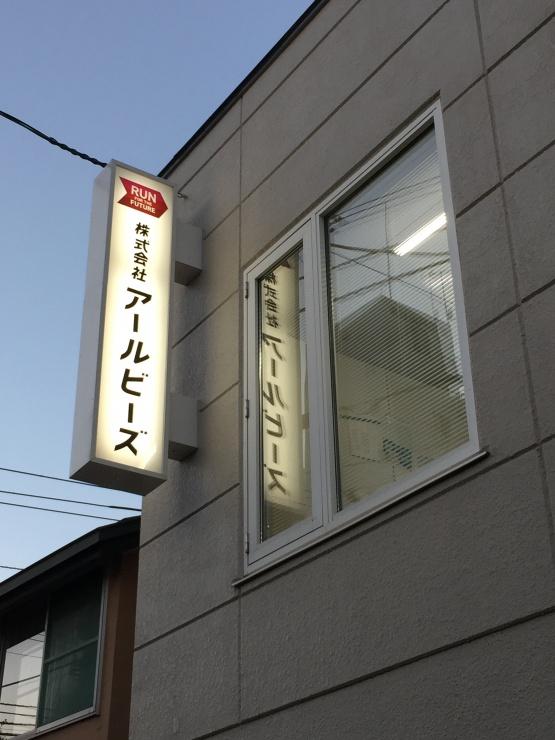 株式会社アールビーズ 東京事業所(群馬・新潟エリア)