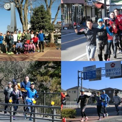1/30(火) <平日企画>青梅を走る最長30kmマラソン練習会(第三弾)