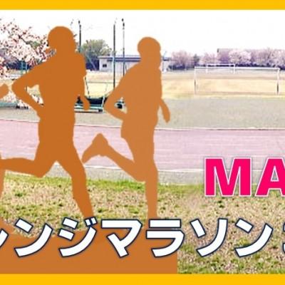 ぐんま前橋チャレンジマラソンstep② 15~20kmペースRUNクリニック
